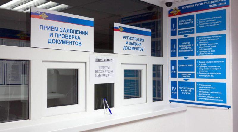 онлайн в поставить москве учет на автомобиль