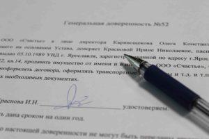 Сколько стоит ген доверенность на авто в россии
