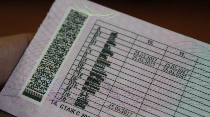 юридические консультации по лишению водительских прав
