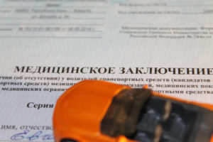 Какие заболевания препятствуют получению водительских прав