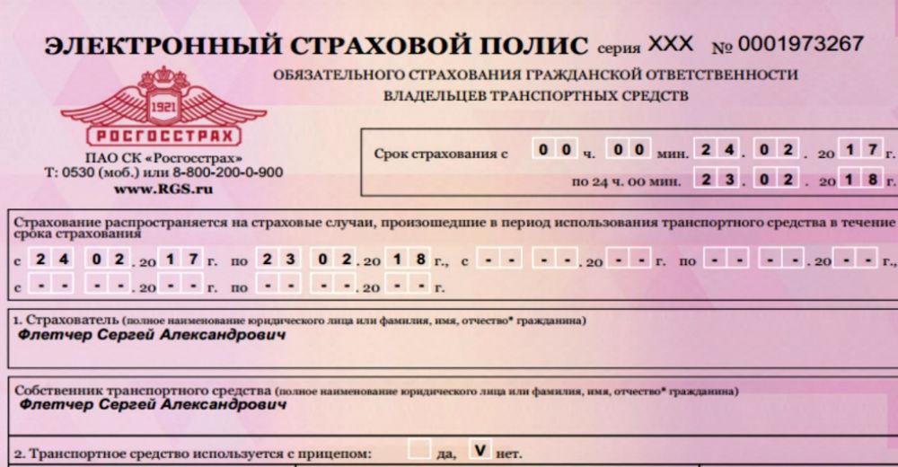 Пошаговая инструкция оформления ОСАГО через Госуслуги онлайн в 2019 году