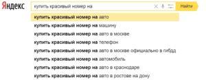 Что означают номера АМР в Москве