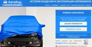 Как узнать владельца по номеру авто