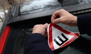 Штраф за знак «Шипы» КОАП РФ