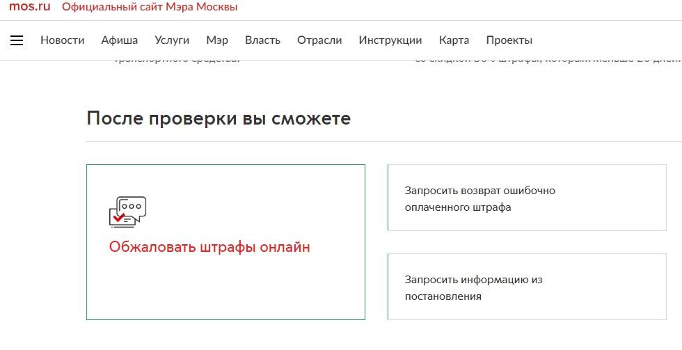 Как обжаловать штраф за парковку в Москве через интернет?